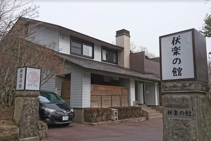栃木県でペットと泊まれる宿「伏楽の館那須湯本店」