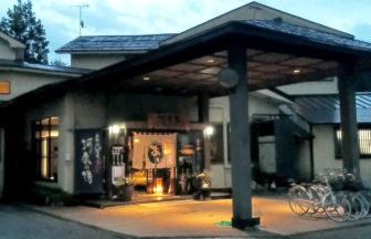 山形・小野川温泉でペットと泊まれる宿「河鹿荘」
