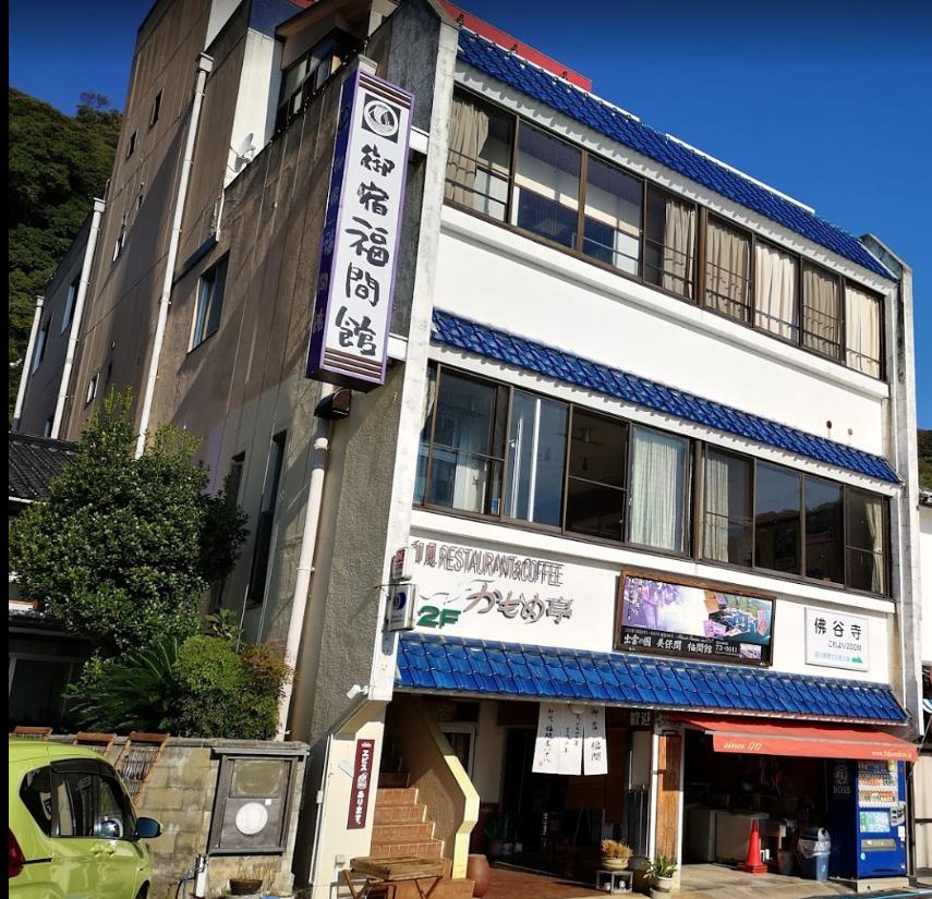 島根県でペットと泊まれる宿「福間館」