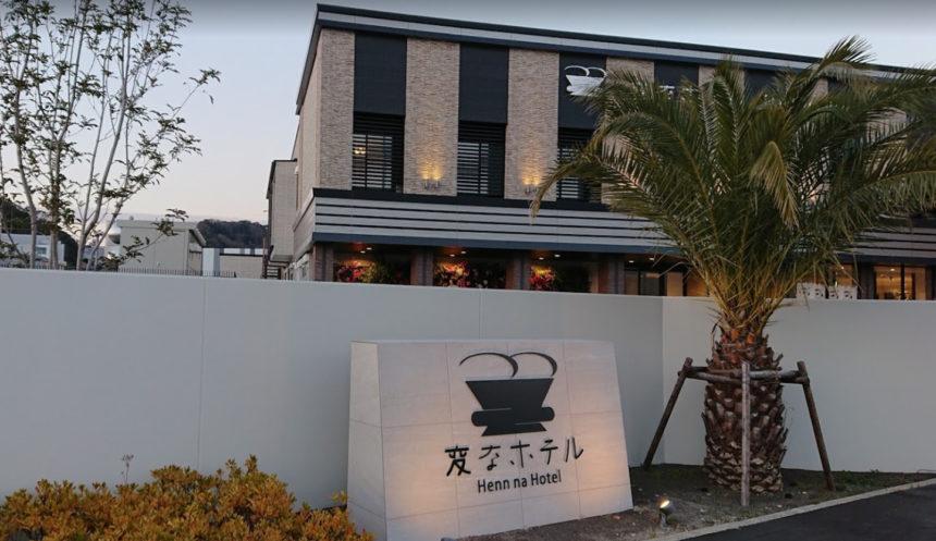 愛知県 ペットと泊まれる宿 変なホテルラグーナテンボス