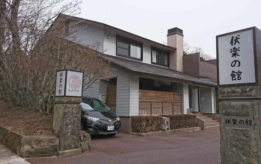 栃木県那須温泉ペット宿
