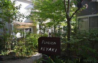 長野県 ペットと泊まれる宿なら「穂高温泉郷ペンションKEYAKI」