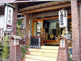 熊本・阿蘇でペットと泊まれる宿「杖立温泉 葉隠館」公式サイト引用
