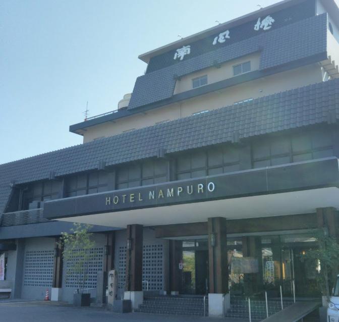 九州 長崎県 ペットと泊まれる宿 島原温泉南風楼