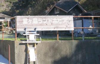 【静岡県】ペットと泊まれる宿!貸し別荘「堂ヶ島ランドホピア」