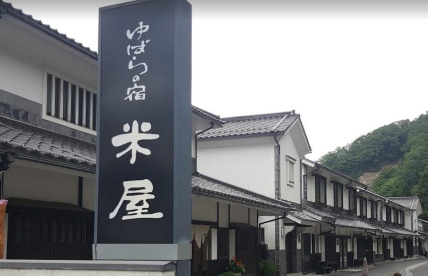 岡山・真庭市でペットと泊まれる宿「ゆばらの宿 米屋」