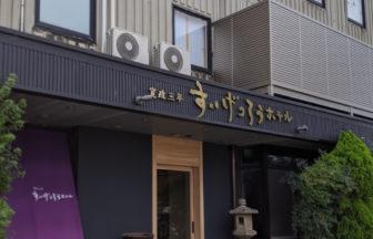 犬と泊まれる宿 富山県「すいげつろうホテル」