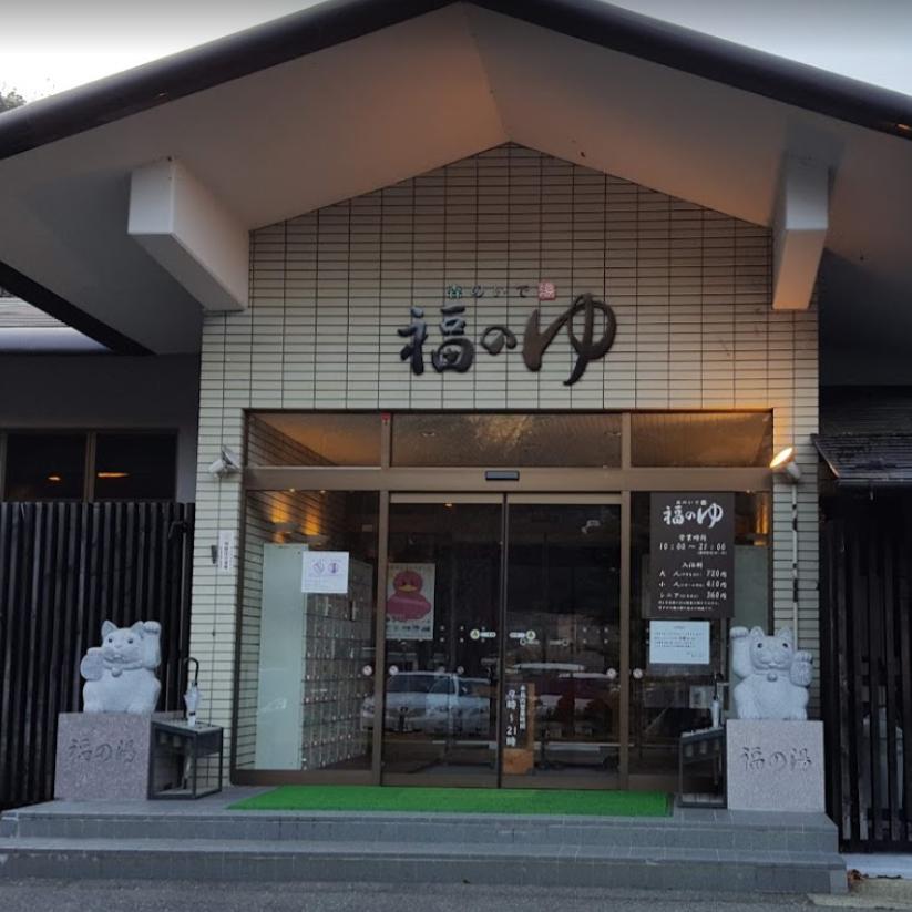 犬と泊まれる宿 栃木県 コテージ塩原グリーンビレッジ