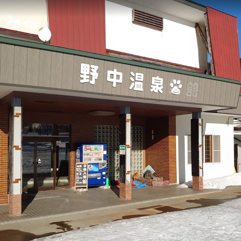 犬と泊まれる宿 北海道「山の宿 野中温泉」