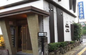 犬と泊まれる宿 鳥取県 【松風荘旅館】