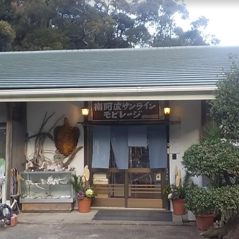 犬と泊まれる宿 四国 徳島「南阿波サンラインモビレージ」