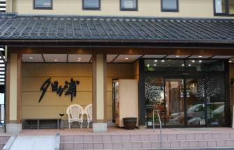 犬と泊まれる宿 京都 「料理旅館夕日ヶ浦」