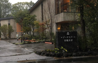 長野県 軽井沢 「レジーナリゾート旧軽井沢」