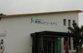 ペット宿泊 千葉県 鹿野山ビューホテル