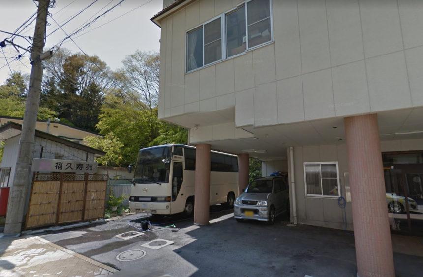 犬と泊まれる宿 栃木県 ファミリーホテル 福久寿苑
