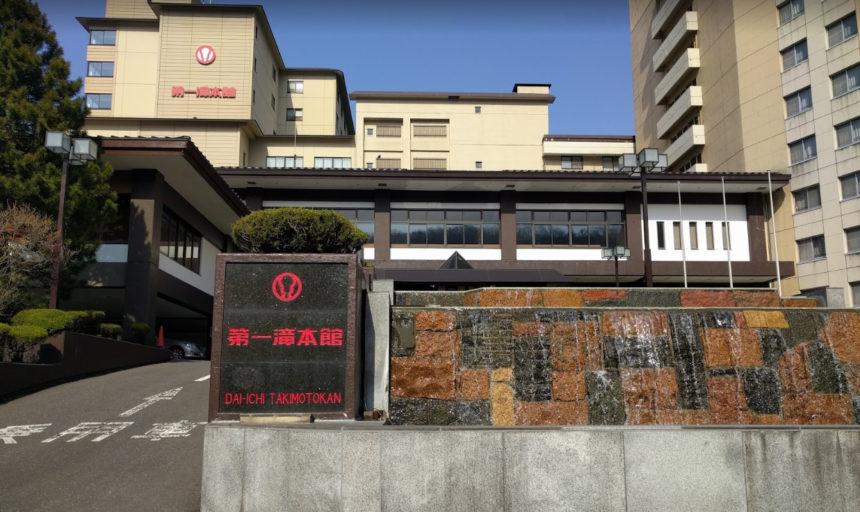 北海道 ペットと泊まれる温泉宿 「第一滝本館」
