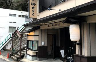 犬と泊まれる宿 三重県 「鹿の湯ホテル ぽちやど」