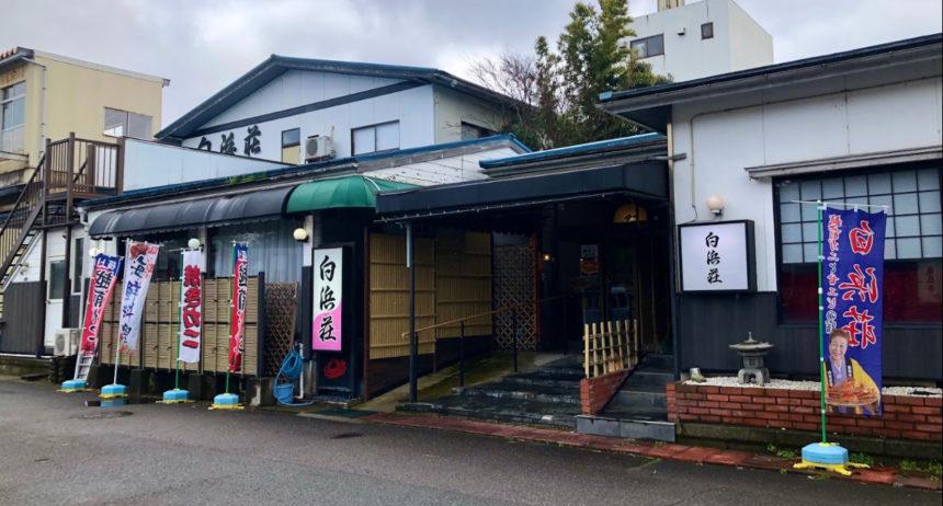 福井県福井市でペットと泊まれるおすすめの宿「白浜荘」