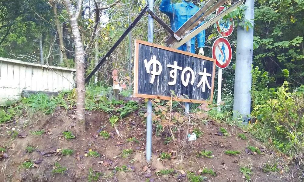 九州 宮崎県 宮崎市で犬と泊まれる宿