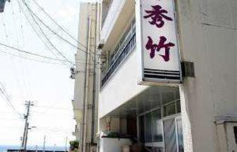 福井県でペットと宿泊