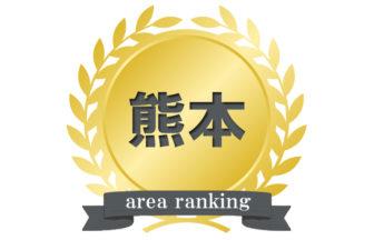 熊本県ペットと泊まれる宿ランキング