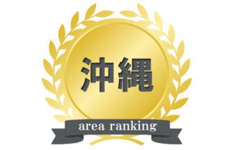 沖縄県でペットと泊まれる宿ランキング