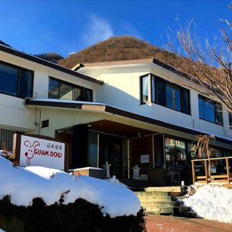 神奈川県箱根町強羅でペットと泊まれる宿