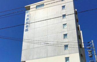 北海道函館市でペットと泊まれる宿