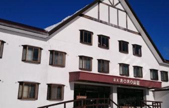 北海道でペットと泊まれる旅館