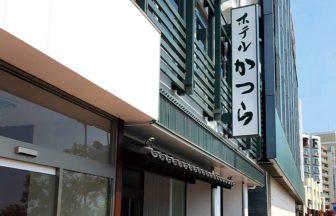 静岡県伊豆熱海でペット宿
