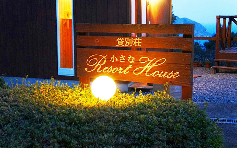 静岡県南伊豆でペット宿泊