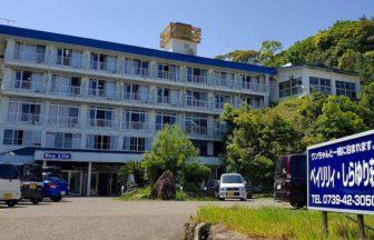 和歌山県西牟婁郡南紀白浜で犬と泊まれる宿