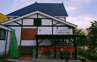 長野県北志賀高原よませ温泉でペット宿泊
