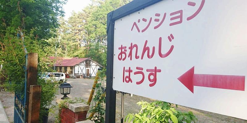山梨県八ヶ岳でペットと泊まれるホテル