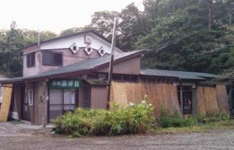青森県下北半島薬研温泉で犬と泊まれる宿