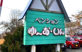 福島県 猪苗代・磐梯高原でペットと泊まれる宿
