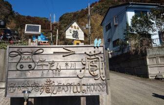 西の谷宿藏 口コミ 千葉県南房総でペットと泊まれる宿
