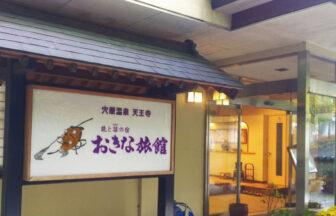 おきな旅館 口コミ 福島県飯坂町でペットと泊まれる宿