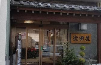 徳田屋旅館 岩手県遠野市でペットと泊まれる宿