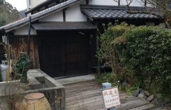 我道庵 口コミ 福岡県秋月でペットと泊まれる宿