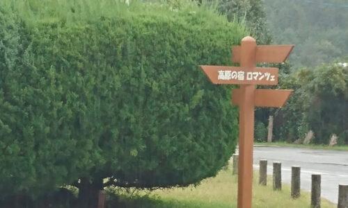 ロマンツェ 口コミ 岡山県和気町三保高原でペットと泊まれる宿