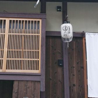 京囲炉裏宿 染 SEN 七条花畑 京都府祇園でペットと泊まれる宿
