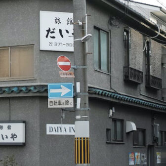 大弥旅館 京都府下京区でペットと泊まれる宿