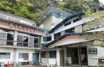 料理旅館掬水 口コミ 岐阜県養老の滝でペットと泊まれる宿
