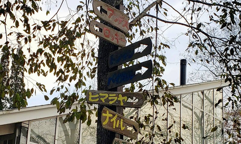 長野県黒姫高原で愛犬と宿泊