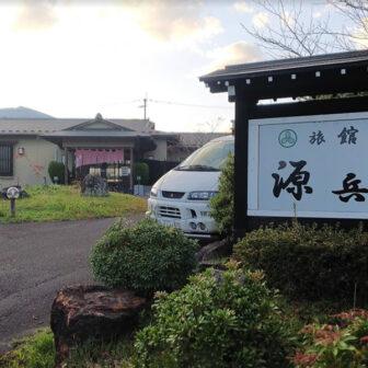 温泉旅館源兵衛 口コミ 宮城県遠刈田温泉でペットと泊まれる宿