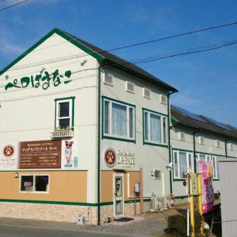 浜名湖ペロはまなこ 口コミ 静岡県湖西市でペットと泊まれる宿