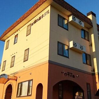 信州愛和の森ホテル 長野県中央アルプス経ヶ岳でペットと泊まれる宿