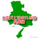大型犬 ペットと泊まれる宿 6選 兵庫県編