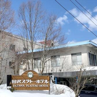 田沢プラトーホテル 口コミ 秋田県田沢湖高原でペットと泊まれる宿